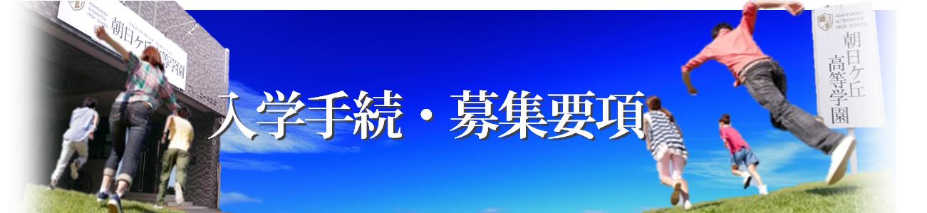 通信制高校 募集要項 入学手続き 愛媛 香川 高知