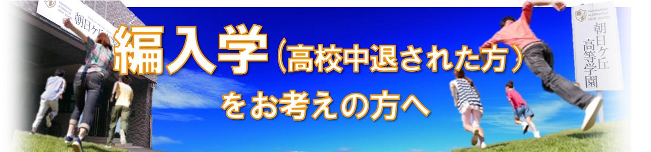 愛媛 香川 高知 中退 高認 高卒認定 再入学 通信制 定時制