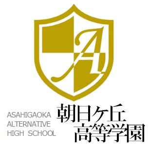 愛媛 通信制高校