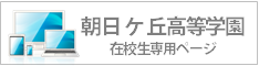 愛媛の通信制高校、鹿島朝日ヶ丘の在校生専用ページ
