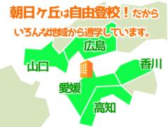 愛媛/松山の通信制高校 鹿島朝日 入学エリア