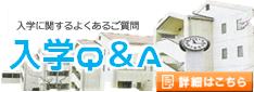 愛媛/松山の通信制高校、質問はこちら