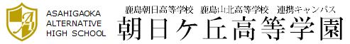 愛媛の通信制 | 朝日ヶ丘高等学園